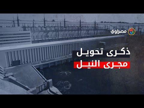 مسئول التوثيق بجمعية بناة السد العالي في أسوان يروي ذكرياته بمناسبة ذكرى تحويل مجري النيل