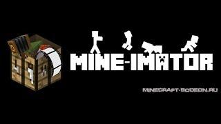 гайд по программе mine imator (бег  )       +анимация в описании ;)