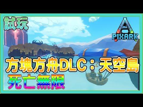 【翔龍實況】方塊方舟 PixARK DLC 天空島 ➽試玩 是要死多少次