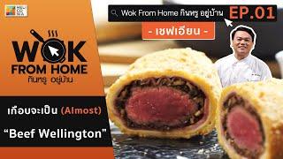 """เชฟเอียนคลุ้มคลั่ง!!! """"เกือบจะเป็น Beef Wellington"""" [EP.1] WOK FROM HOME กินหรู อยู่บ้าน"""
