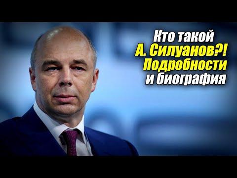 Кто такой А. Силуанов?! Подробности и биография