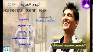 تحميل اغاني محمد عساف كل ما اقول 2013 MP3