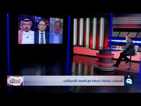 شاهد بالفيديو.. حوار التاسعة | السيادة.. شعارات تسقط مع القصف الإسرائيلي | تقديم: د. زيد عبد الوهاب
