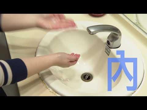 行政院防疫宣導影片:正確洗手步驟