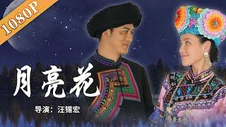 《月亮花》/Moon Flower 禄劝首部本土电影 展示彝族妇女敢于拼搏进取形象 (刘佳 / 达娃 / 王光辉)|new movie2020|最新电影2020
