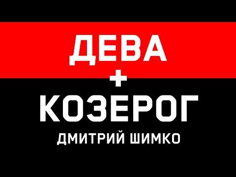 ДЕВА+КОЗЕРОГ - Совместимость - Астротиполог Дмитрий Шимко