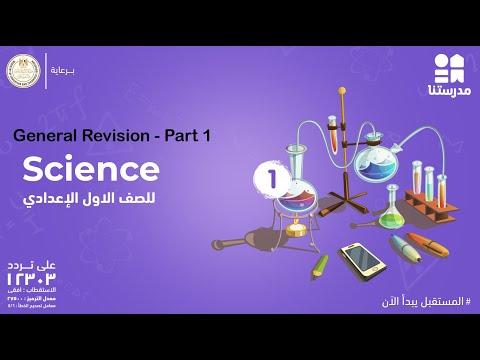 General Revision   الصف الأول الإعدادي   Science - Part 1