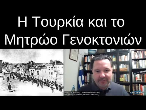 Ο Παναγιώτης Διαμάντης στο διαδικτυακό κανάλι «Η Γειτονιά μας» με θέμα «Η Τουρκία & το μητρώο γενοκτονιών»