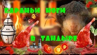 Готовим баранину в тандыре.#тандыр