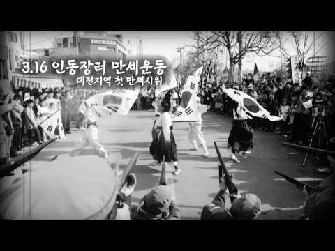 대전의 첫 독립만세운동, 3.16 인동장터 독립만세운동. 그날처럼... 함께, 대한민국!