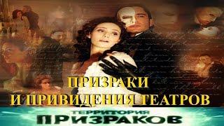 Призраки и Привидения Театров. Территория Призраков. Серия 74