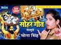 सोहर गीत - कहाँ में जन्मे श्री कृष्णा जी || Bhojpuri Sohar Geet New || Mona Singh Bhakti Geet video download