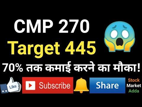 CMP 270, Target 445, 70% तक कमाई करके देगा ये Stock!