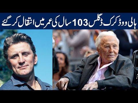 ہولی وڈ لیجنڈ کرک ڈگلس 103 سال کی عمر میں انتقال کرگئے