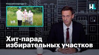 Навальный: хит-парад избирательных участков