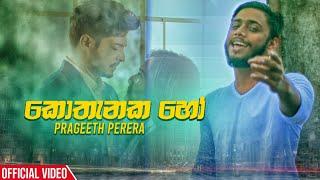 Kothanaka Ho Prageeth Mp3 Download
