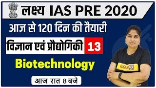 Lakshy IAS PRE 2020 || Science & Technology || By Rashmi Ma'am || Class 13 || Biotechnology