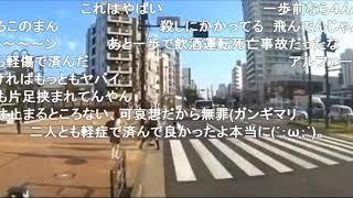 コメ付き元モーニング娘の吉澤ひとみの飲酒運転ひき逃げの動画