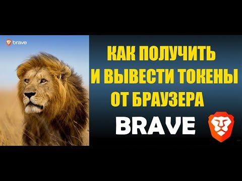 Браузер Brave снова раздача BAT . Быстрый + анонимный + обход блокировок и заработок криптовалюты