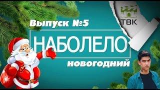 шоу НАБОЛЕЛО - особенный НОВОГОДНИЙ [ТВК]