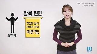 """北주민 """"탈북민 자유로운 南생활, 자세히 알려달라"""" [NKNOW]"""