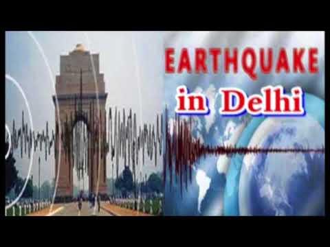 भूकंप | earthquake | दिल्ली सहीत पुरे उत्तर भारत भूकंप से दहल गया | earthquake entire northern India