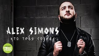 Alex Simons  -  Кто тебя создал (Official Audio 2018)