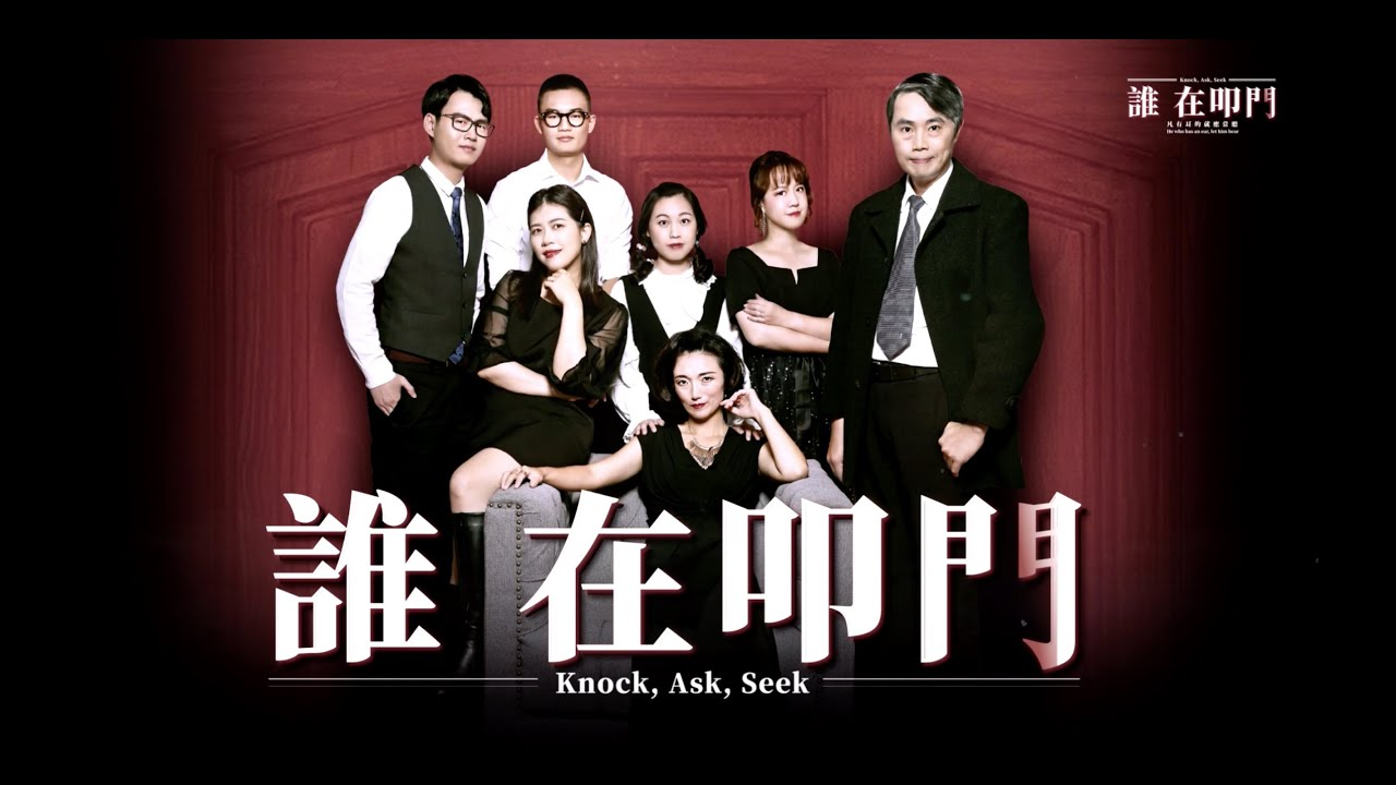 2019美麗人生劇團 舞台劇《誰 在叩門》預告片-審問篇