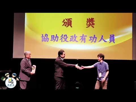 2019-02-20臺北市慶祝第76屆兵役節頒獎典禮