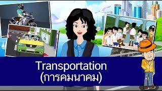 สื่อการเรียนการสอน Transportation (การคมนาคม)ป.4ภาษาอังกฤษ