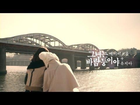 Baby Soul, Yoo Ji Ah, Dong Woo - She Is A Flirt
