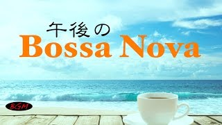 Chill Out Bossa Nova Guitar Music - Relax Background Music For Study, Work,