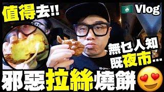 【Vlog】值得去!澳門無乜人知既夜市...邪惡拉絲燒餅😍 🇲🇴 Day 3