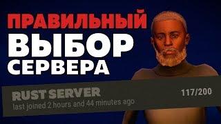 Как найти ИДЕАЛЬНЫЙ сервер в RUST