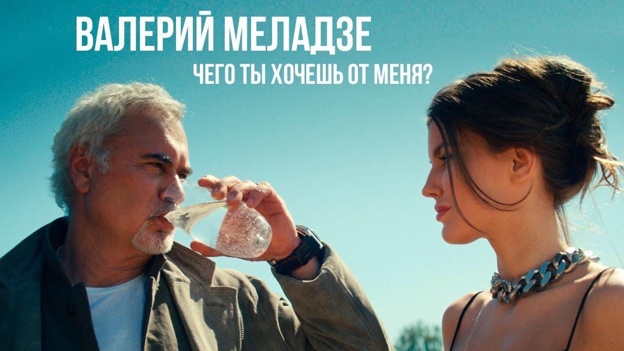 Валерий Меладзе — Чего ты хочешь от меня?