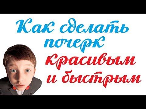 Как сделать красивый почерк быстрым /// Омск сегодня // Каллиграфъ / 084