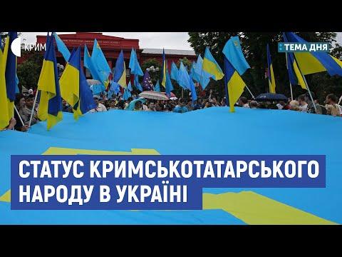 Статус кримськотатарського народу в Україні | Ескендер Барієв | Тема дня