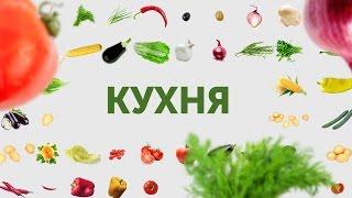 SKRYPIN.UA | КУХНЯ | 12 СІЧНЯ + Олексій Геращенко