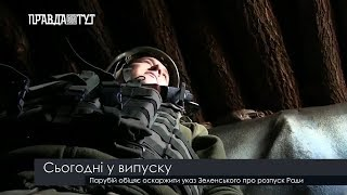 Випуск новин на ПравдаТут за 22.05.19 (20:30)