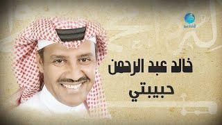 تحميل اغاني خالد عبد الرحمن - حبيبتي Khalid Abdulrahman - Habibty MP3