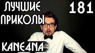 ЛУЧШИЕ ПРИКОЛЫ #181 – Вбросы на выборы 2018? (18+) | [Видео приколы, Видео подборка #181] KANE4NA