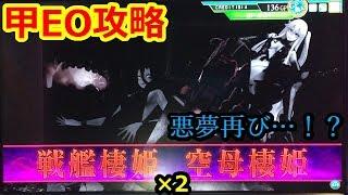 【甲EO攻略】激ムズなのか?3つの棲姫…!? 2018 秋イベ AL作戦 #16