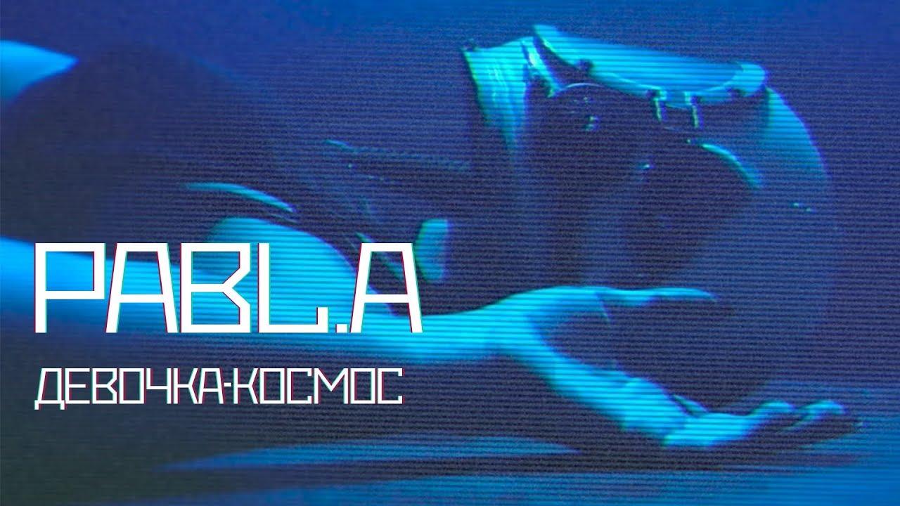 Pabl.A — Девочка-космос (Mood Video)