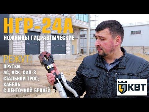 Чем резать арматуру — гидравлические ножницы НГР-24А (КВТ)