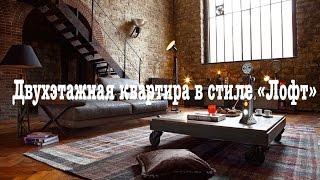 """Двухэтажная квартира в стиле """"Лофт"""" (Часть 1)"""