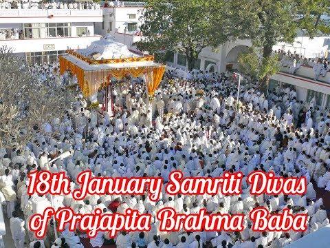 18th January Samriti Divas of Prajapita Brahma Baba | Brahma Kumaris (видео)
