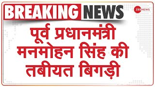 Breaking News: पूर्व प्रधानमंत्री मनमोहन सिंह की तबीयत बिगड़ी | Manmohan Singh's health deteriorates