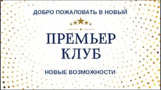 Стартовая программа для новичков. Новые возможности Премьер Клуба.