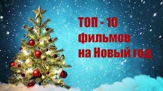 #ТОП - 10 ЛУЧШИХ НОВОГОДНИХ ФИЛЬМОВ