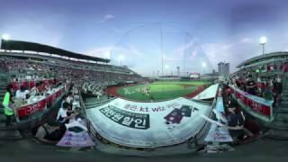 360VR Live_Baseball / KT Wiz